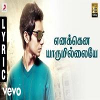 enakenna yaarum illaye mp3 song download